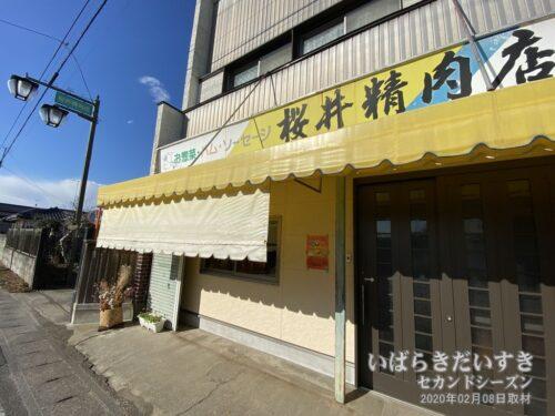 桜井精肉店 (2020年02月撮影)