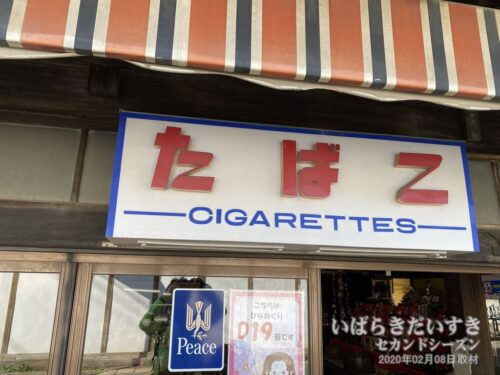 昭和っぽい「たばこ/CIGARETTES」の看板も。
