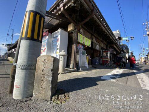 潮田家前の「真壁町道路元標」