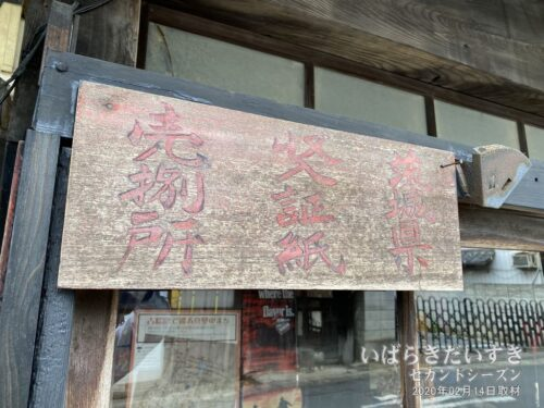 別の「茨城県 収入証紙 売捌所」の看板(?)。