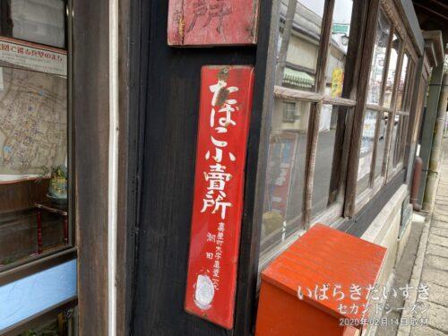 潮田家「たばこ小売所」の看板。