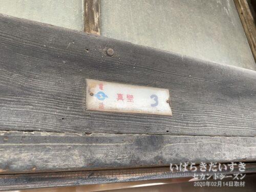 潮田家の電話番号「3」を示す、別のプレート。