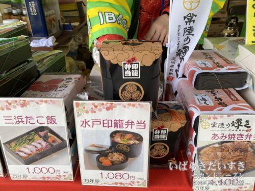 「水戸印籠弁当」は、JR水戸駅の駅弁です。