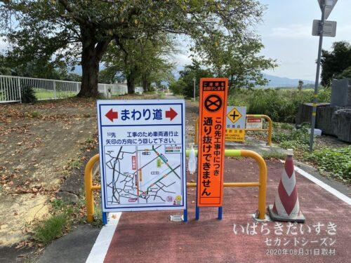 長期間放置だったサイクリングロードも、整備が進みます。