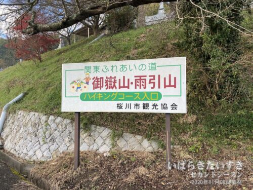 「関東ふれあいの道」は雨引山登山へとつながる。