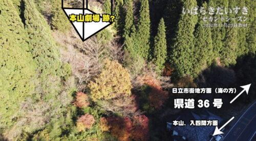 県道36号から、本山劇場あった場所を空撮する。