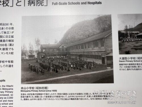 本山小学校(1930-1979)