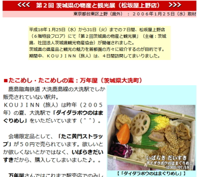 第2回 茨城県の物産と観光展(松坂屋上野店)/ 2006年01月取材