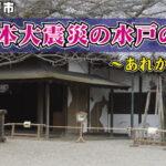 東日本大震災の水戸の被害~あれから10年