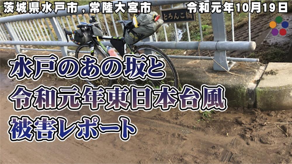 水戸のあの坂と令和元年東日本台風(2019年の台風)被害レポート