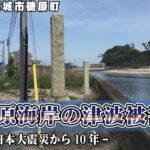 磯原海岸の津波被害-東日本大震災から10年-