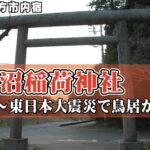 化蘇沼稲荷神社 ~東日本大震災で鳥居が被災