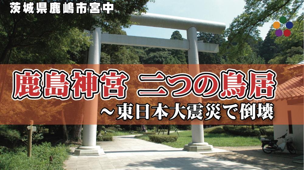 鹿島神宮 二つの鳥居~東日本大震災で倒壊