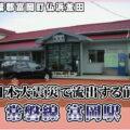 東日本大震災で流出する前の常磐線 富岡駅