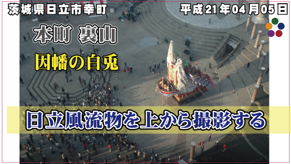 《実験作品》日立風流物 2009 - 本町/裏山 風流日本の神話 因幡の白兎 - ~日立シビックセンター前