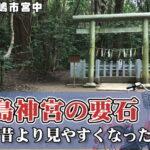 鹿島神宮の要石~昔より見やすくなった要石