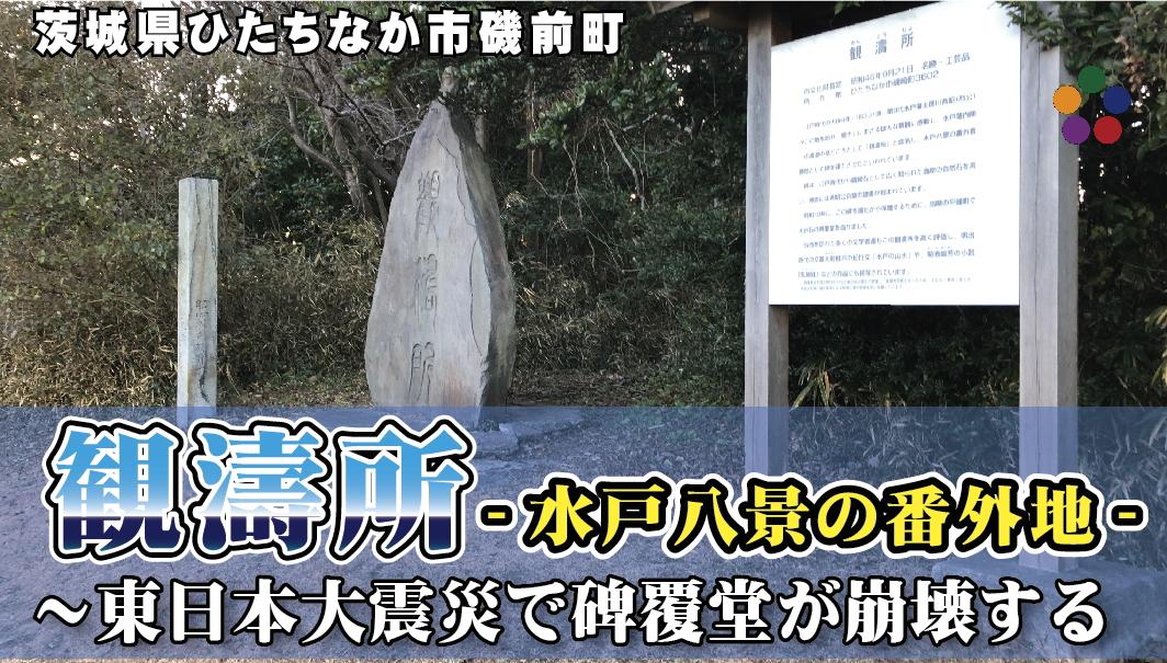 観濤所 -水戸八景の番外地- ~東日本大震災で碑覆堂が崩壊する
