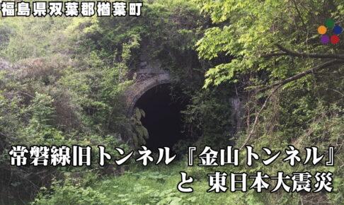 常磐線旧トンネル『金山トンネル』と東日本大震災