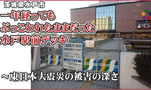 一年経ってもぶっこわれたままだった水戸駅前デッキ~東日本大震災の被害の深さ