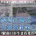 水戸駅南口地区特定再開発事業2003~水戸駅南口が生まれ変わります