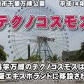 テクノコスモス~科学万博のテクノコスモスは、大阪エキスポランドに移設された