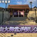 筑波山大御堂が新しくなった~明治維新の廃仏毀釈