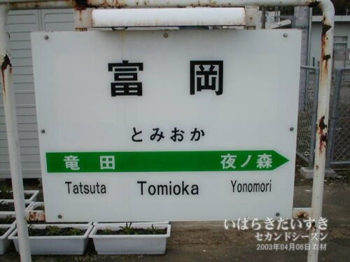 JR富岡駅の駅名標。(2003年撮影)