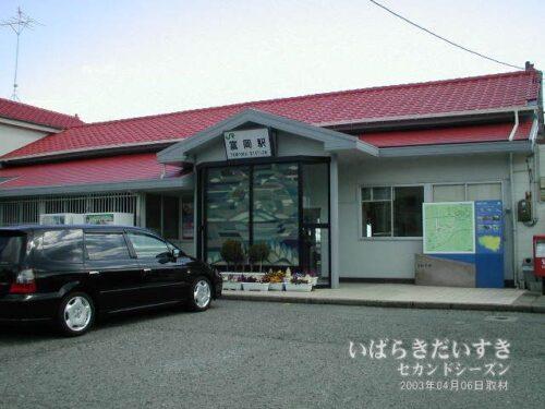 常磐線 JR富岡駅 駅舎(2003年撮影)