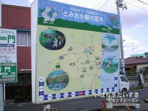 常磐線 JR富岡駅 駅前にあった「とみおか観光案内」の案内板(2003年撮影)
