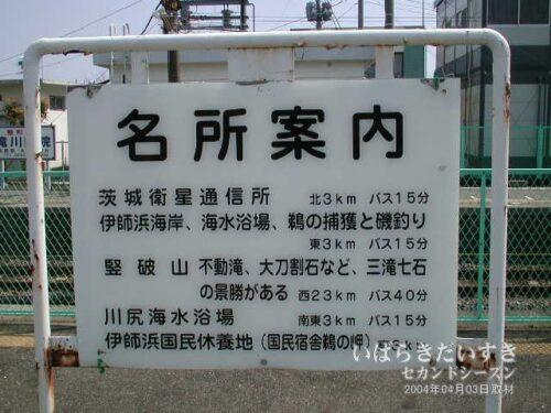 十王駅 名所案内。