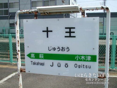 駅名は「十王駅」に改称済み。