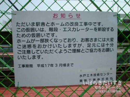 十王駅 駅改修工事のお知らせ。