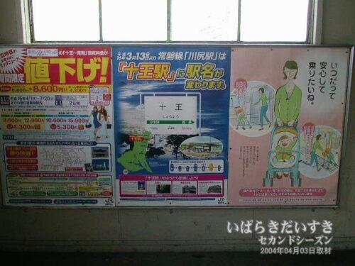 十王駅 弧線橋通路に貼られた「十王駅 駅名変更」を知らせるポスター。