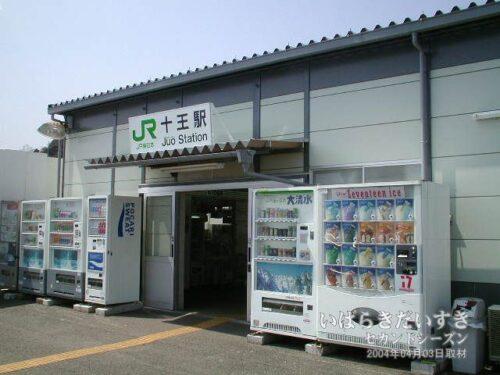 常磐線 十王駅 仮駅舎(東口側)。
