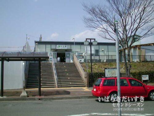 十王駅 仮駅舎。