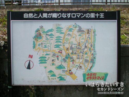 駅前案内板 十王町イラストマップ自然と人間が織りなすロマンの里十王