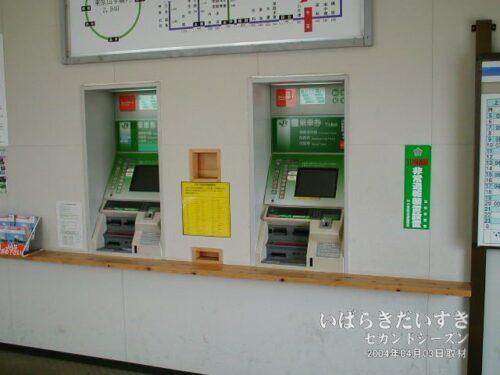 十王駅 仮駅舎 乗車券券売機。
