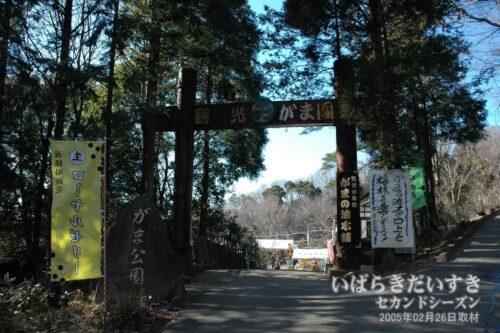 「観光がま園 / がま公園」入口。※現在はありません
