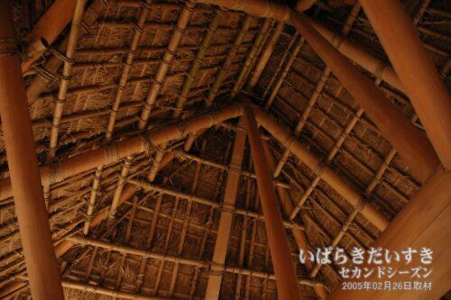 展望あづまや の茅葺き屋根を内側から見る。