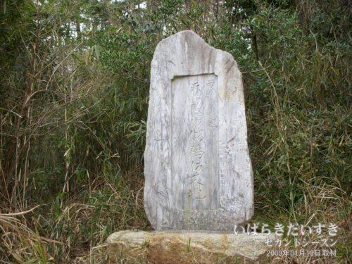 茨城県指定 海鵜 天然記念物の碑。