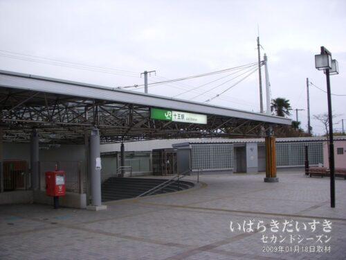 常磐線 JR十王駅 駅舎。