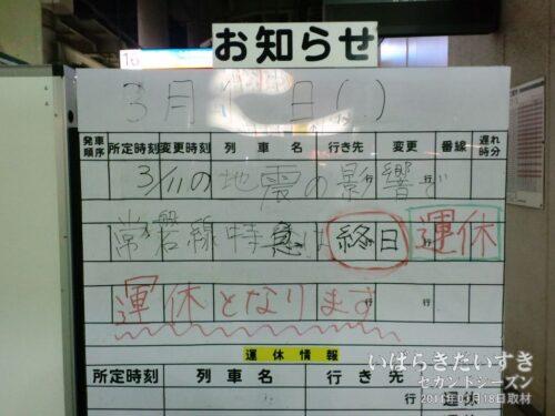 上野駅 15.16番線に掲載された、『常磐線 運休』のお知らせ。(2011年03月18日撮影)