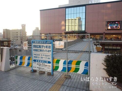 水戸駅南口 / 駅前広場(デッキ)の災害復旧工事。