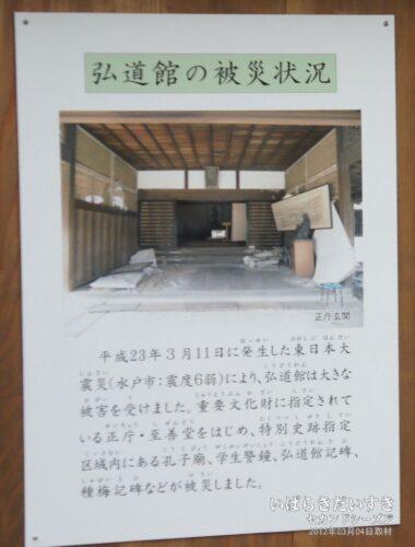弘道館の被災状況
