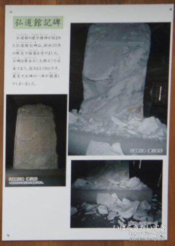 弘道館記碑