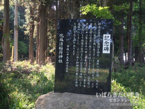 化蘇沼稲荷神社 鳥居再建の「記念碑」。(2017年05月撮影)