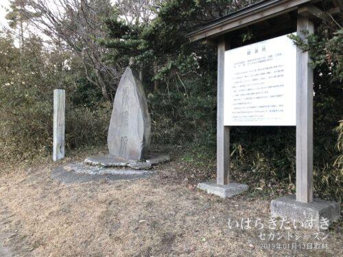 震災前は、観濤所の碑を包むように碑覆堂が建っていました。
