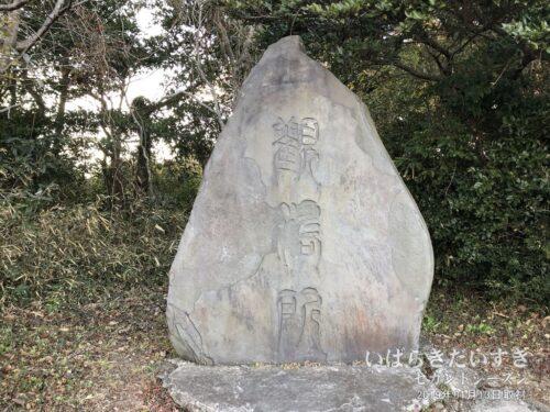 観濤所の碑 / 徳川斉昭が建てさせた。