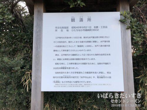 案内板 / 観濤所(かんとうじょ)