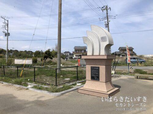 東日本大震災記録碑